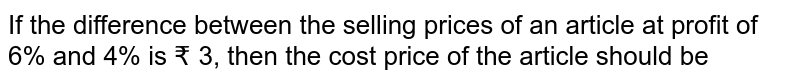 The cash difference between sell ing prices of an article at a profit of 4% and 6% is 3. The ratio of the two selling prices is