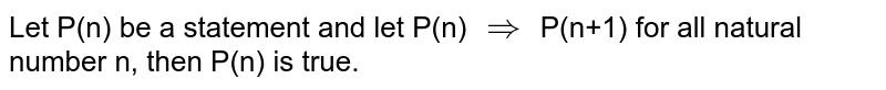 Let P(n) be a statement and let P(n) `Rightarrow` P(n+1) for all natural number n, then P(n) is true.