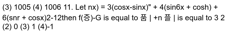 Let `f(x) = 3(cosx-sinx)^4 + 4(sin^6x + cos^6x) + 6(sinx + cosx)^2-12` then `f(pi/6)-f(pi/3)` is equal to