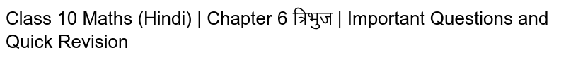 Class 10 Maths (Hindi) | Chapter 6 त्रिभुज | Important Questions and Quick Revision