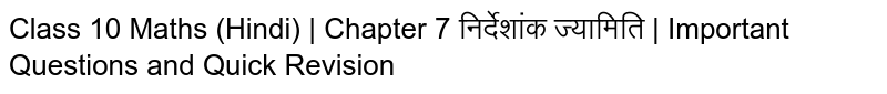 Class 10 Maths (Hindi) | Chapter 7 निर्देशांक ज्यामिति | Important Questions and Quick Revision