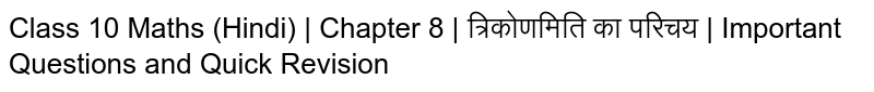 Class 10 Maths (Hindi) | Chapter 8 | त्रिकोणमिति का परिचय | Important Questions and Quick Revision