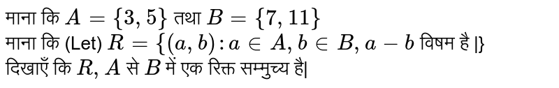 ???? ?? `(Let)A = {3,5}` ??? (and) B={7,11} <br> ???? ?? (Let) `R = {(a,b):a int A, b int B, a-b` ???? ?? (is odd)| <br> ?????? ?? R,A ?? B ??? ?? ????? ???????? ??| <br> (Show that R is an empty relation from A into B.)