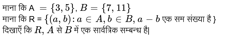 ???? ?? (Let) A `{3,5}, B={7,11}` <br> ???? ?? (Let) R = `{(a,b) : a int A, b int B, a-b` ?? ?? ?????? ?? (is an even numbers)} <br> ?????? ?? R,A ?? B ??? ?? ???????? ??????? ??| <br> (Show that R in an universal relation from A to B)