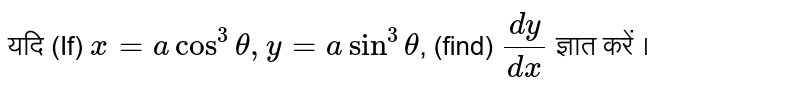 ??? (If) `x=acos^(3)theta,y=asin^(3)theta`,  (find)  `(dy)/(dx)`  ????? ???? ?