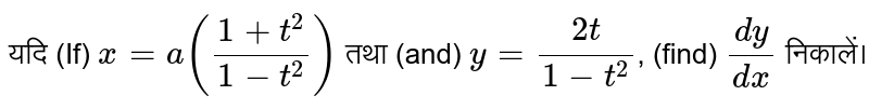 ??? (If) `x=a((1+t^(2))/(1-t^(2)))`  ??? (and) `y=(2t)/(1-t^(2))`,  (find) `(dy)/(dx)`  ????????