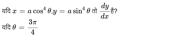 If `x=acos^(4)theta,y=asin^(4)theta` then `(dy)/(dx)` at `theta=(3pi)/(4)` is