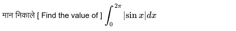 ??? ?????? [ Find the value of ]  ` int_(0)^(2pi) | sin x | dx`