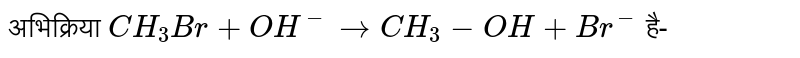 अभिक्रिया `CH_(3)Br+OH^(-) to CH_(3)-OH+Br^(-)` है-