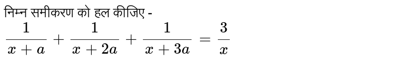 ????? ?????? ?? ?? ????? -   <br> `(1)/(x+a)+(1)/(x+2a)+(1)/(x+3a)=(3)/(x)`