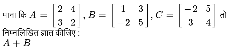 ???? ??  `A=[(2,4),(3,2)],B=[(1,3),(-2,5)], C=[(-2,5),(3,4)]` ?? ??????????  ????? ?????  : <br>  `A+B`