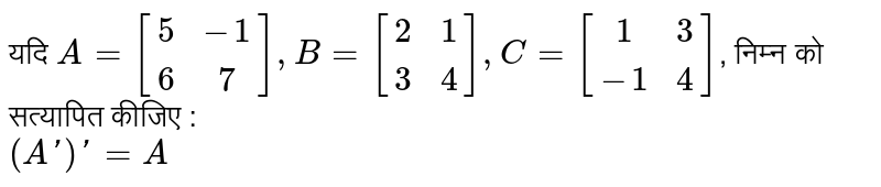 ??? `A=[(5,-1),(6,7)], B=[(2,1),(3,4)], C=[(1,3),(-1,4)]`, ????? ?? ???????? ?????  : <br>  `(A')'=A`