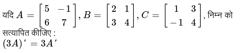 ??? `A=[(5,-1),(6,7)], B=[(2,1),(3,4)], C=[(1,3),(-1,4)]`, ????? ?? ???????? ?????  : <br>  `(3A)'=3A'`