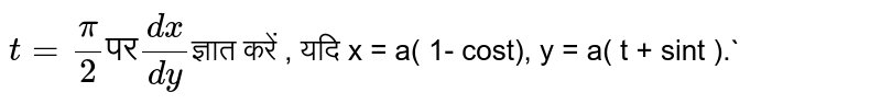 """`t = (pi)/(2) """"??"""" (dx)/(dy)`????? ???? , ??? x = a( 1- cost), y = a( t + sint ).`"""