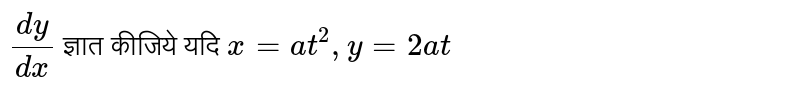 `(dy)/(dx)` ज्ञात कीजिये यदि ` x=at^(2) ,y =2at `
