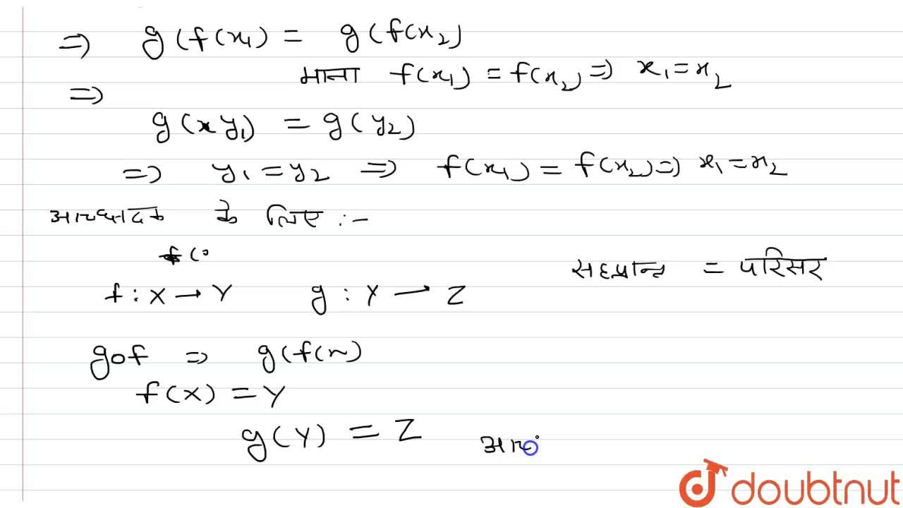 Solution for यदि f  : X to Y  तथा g : Y to Z  एकेकी  एव आच्