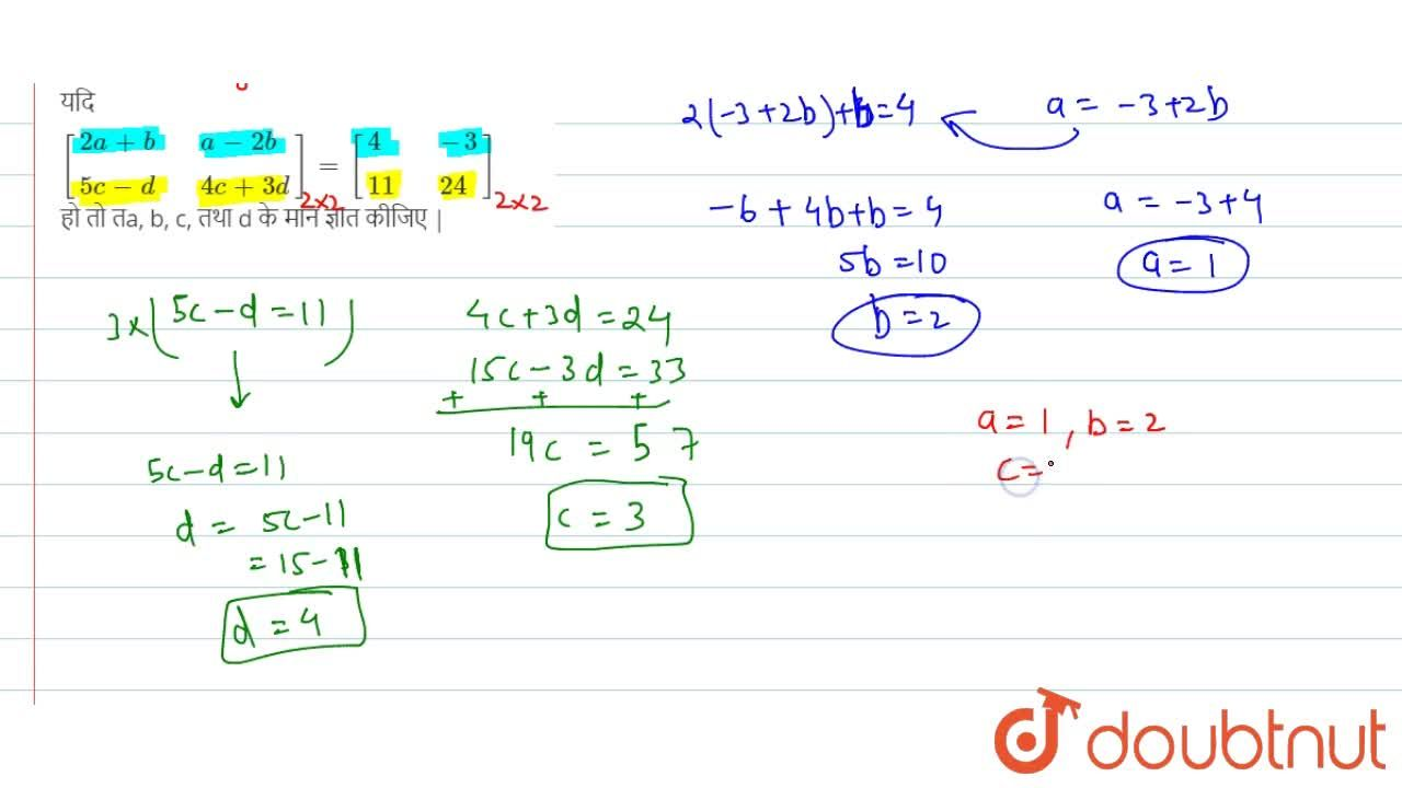 Solution for यदि [{:(2a + b,, a - 2b), (5c - d ,, 4 c  +  3d):