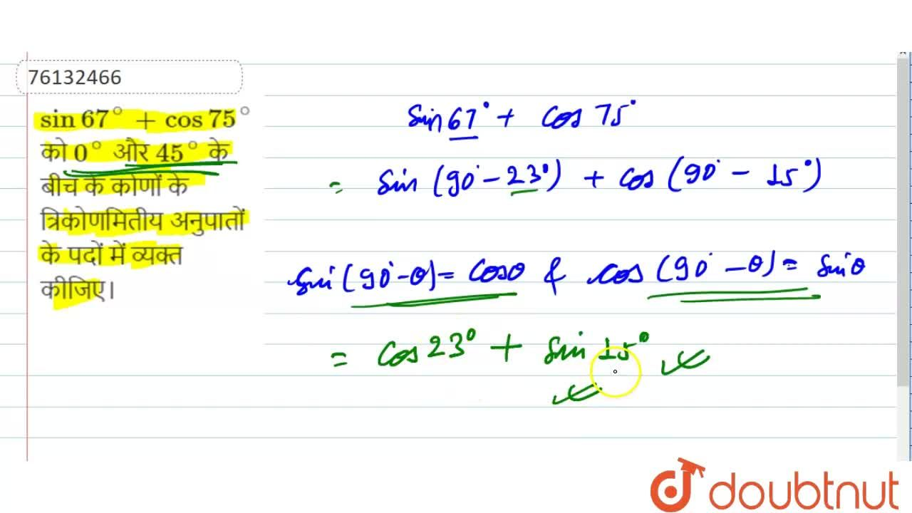 Solution for sin 67^(@)+cos75^(@)को 0^(@) और 45^(@) के बी