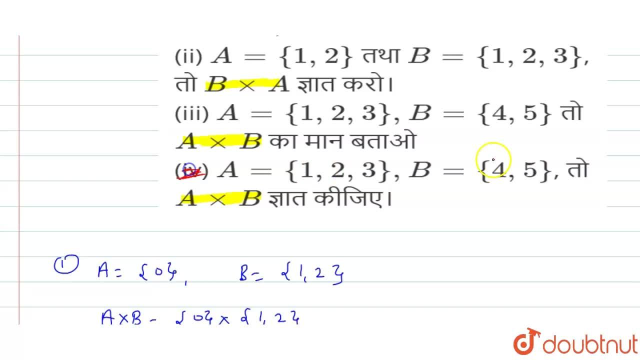 Solution for (i) यदि A = {0} तथा B = {1, 2} तो A xx B ज्ञ