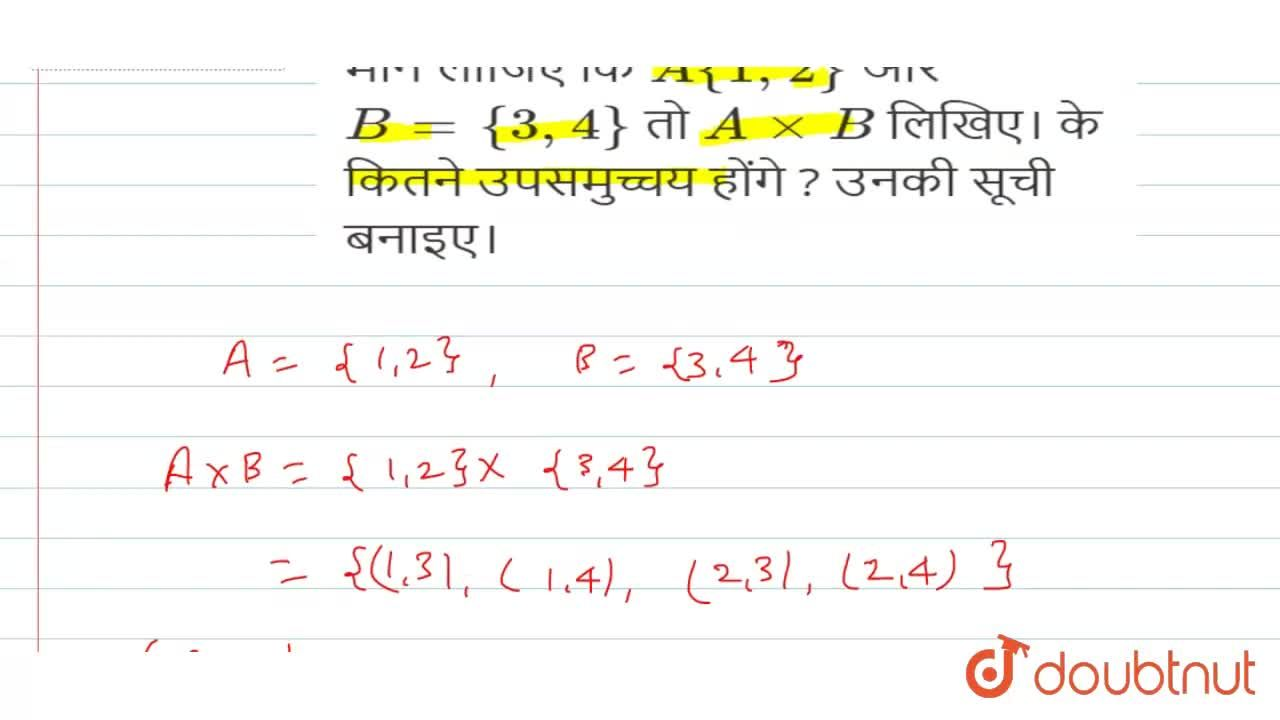 Solution for मान लीजिए कि A  {1, 2} और B = {3, 4} तो A xx