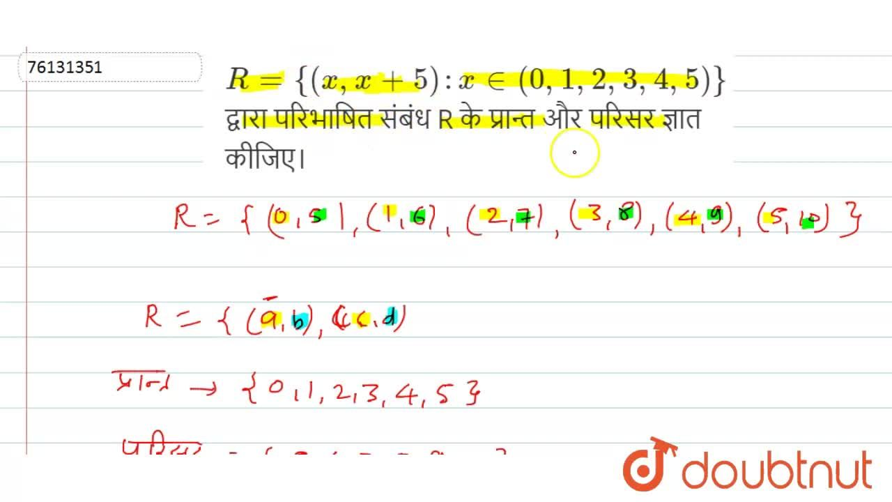 Solution for R = {(x, x +5): x in (0, 1, 2, 3, 4, 5)} द्वारा