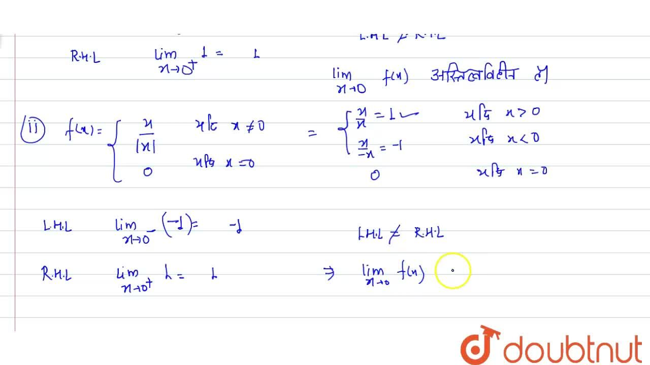 Solution for  lim _( x to 0) f(x) के मान ज्ञात कीजिए , जहाँ <