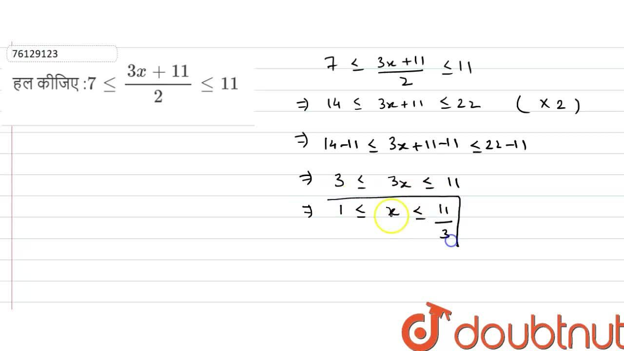 Solution for हल कीजिए :7 le (3x+11),2 le 11