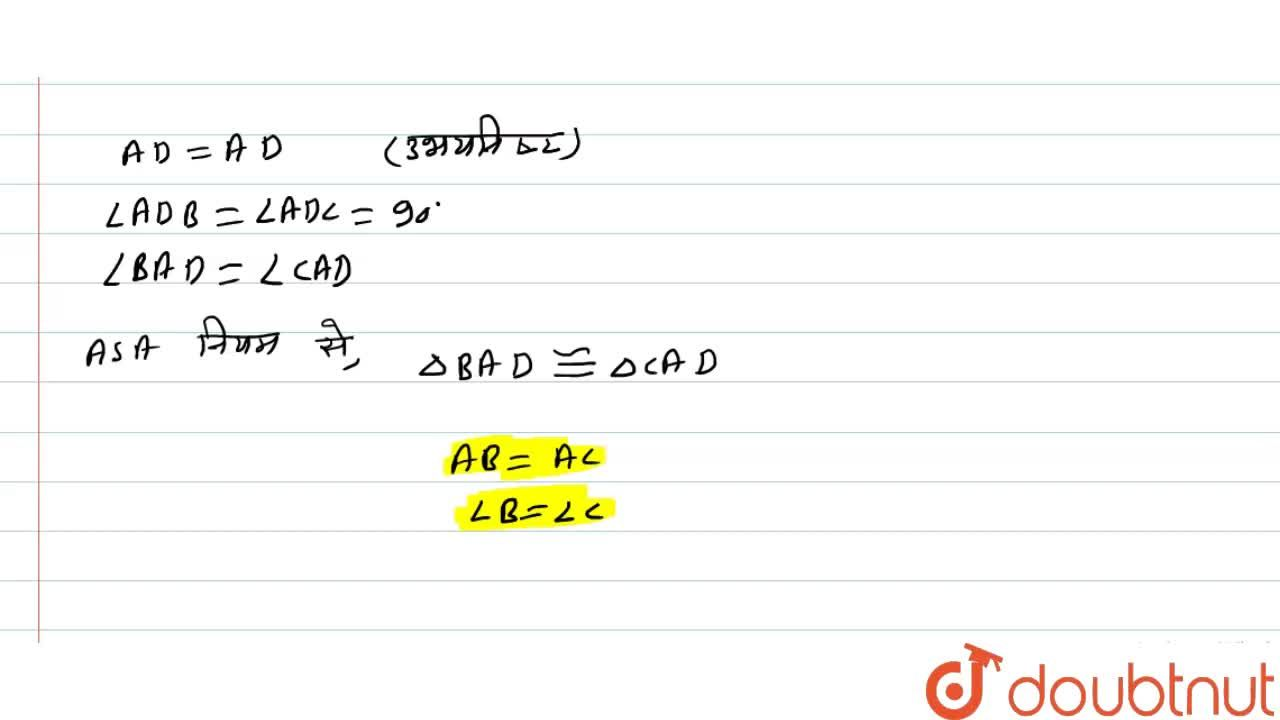 Solution for triangle ABC में angle A का समद्विभाजक AD भुजा