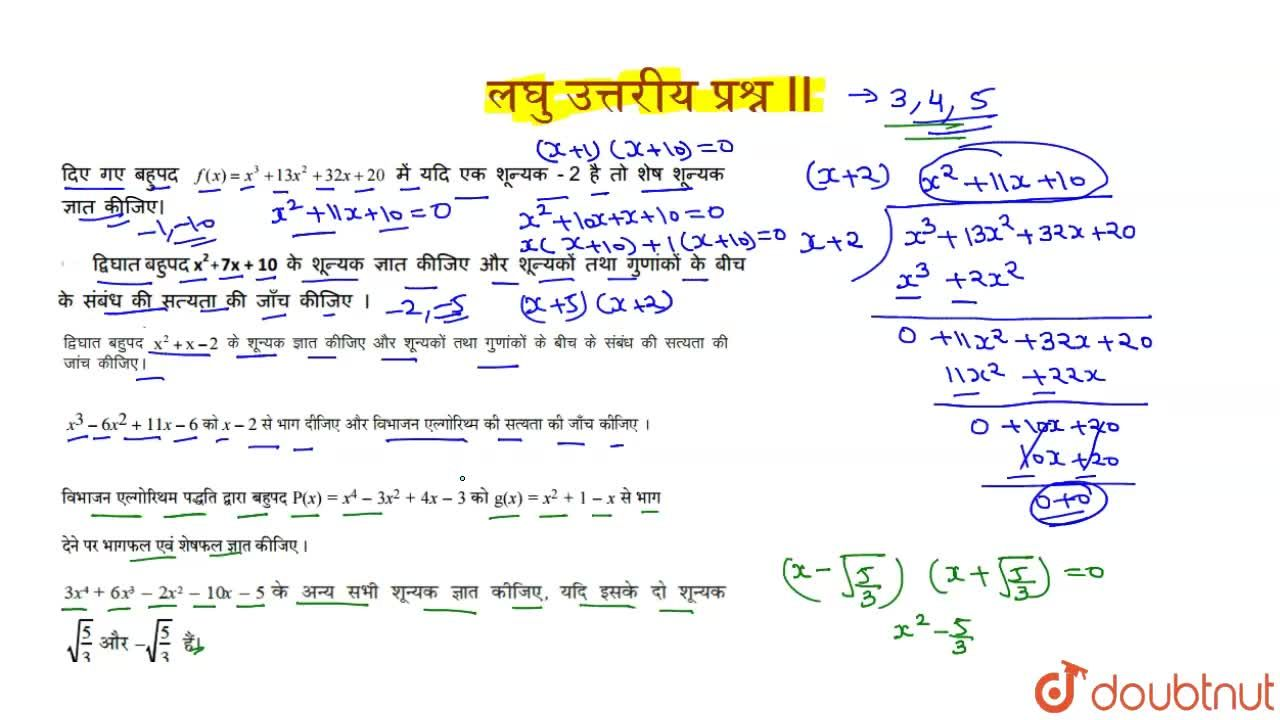 Solution for Class 10 Maths | Chapter 2 | बहुपद | Important Que