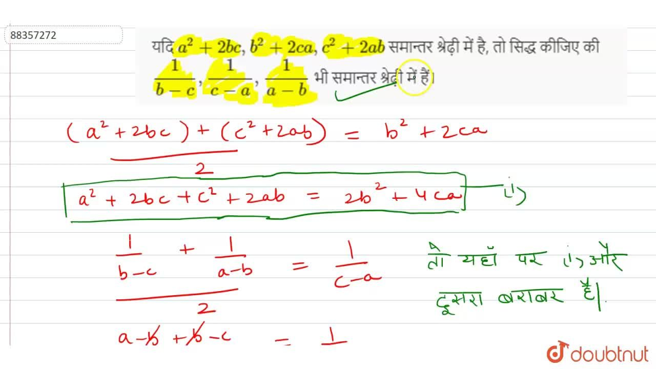 Solution for यदि a^(2)+2bc, b^(2)+2ca, c^(2)+2ab   समान्तर श्