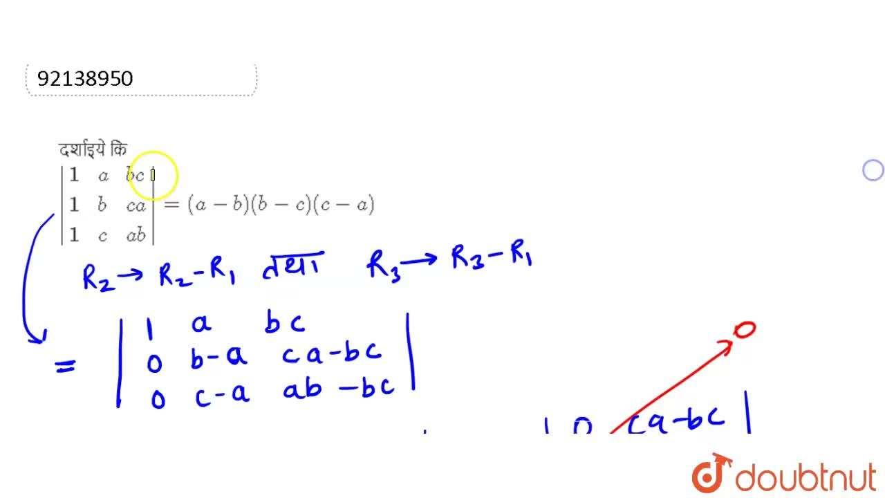 Solution for दर्शाइये  कि  |{:(1,a,bc),(1,b,ca),(1,c,ab):}|=(a