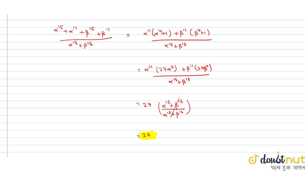Solution for Let alpha and beta be the roots of x^2 - 5x - 1