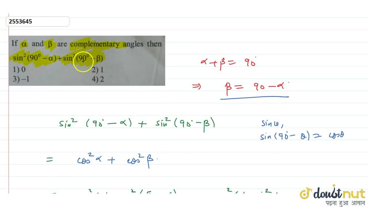 Solution for If alpha and beta are complementary angles then