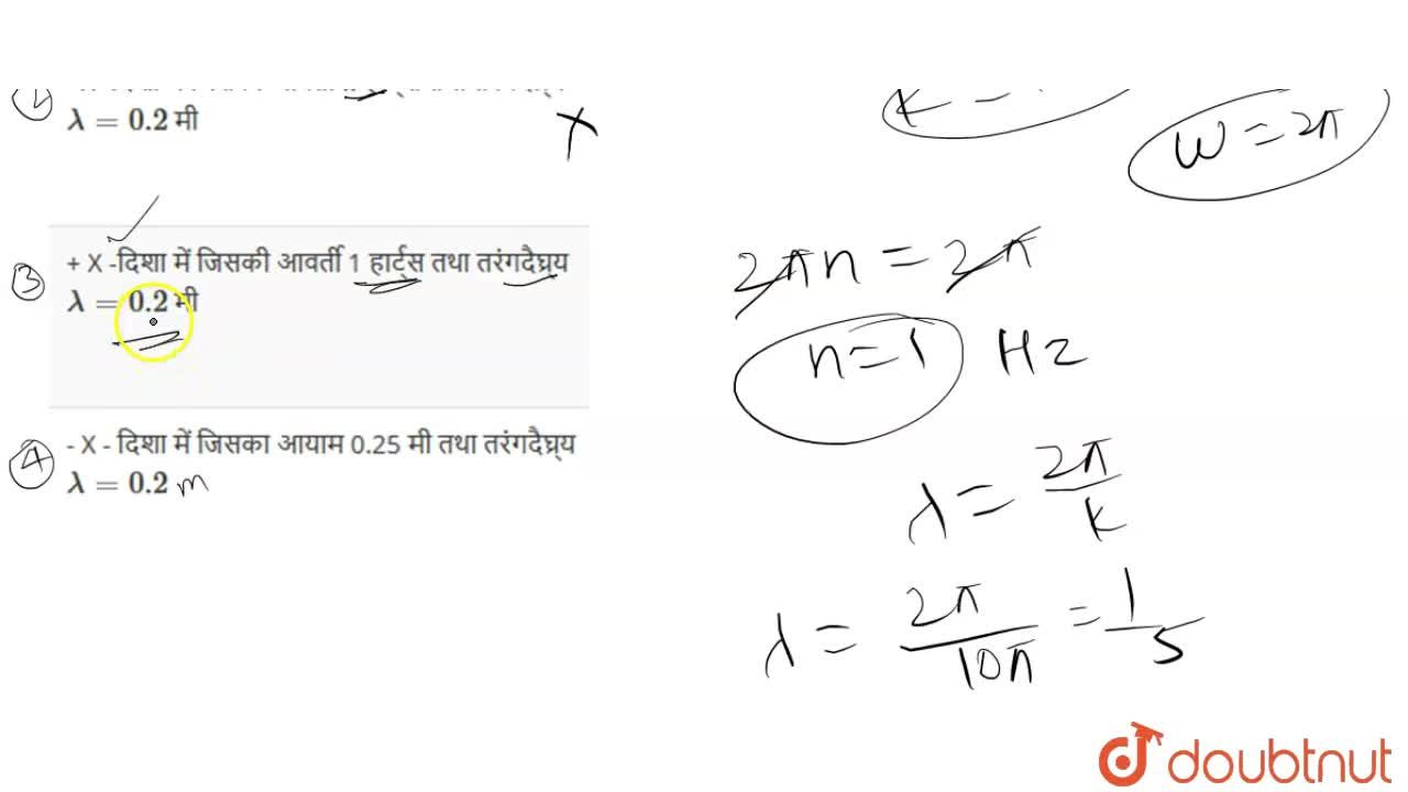 Solution for समीकरण y=0.25sin(10pix-2pit) द्वारा प्रदर्शित तर