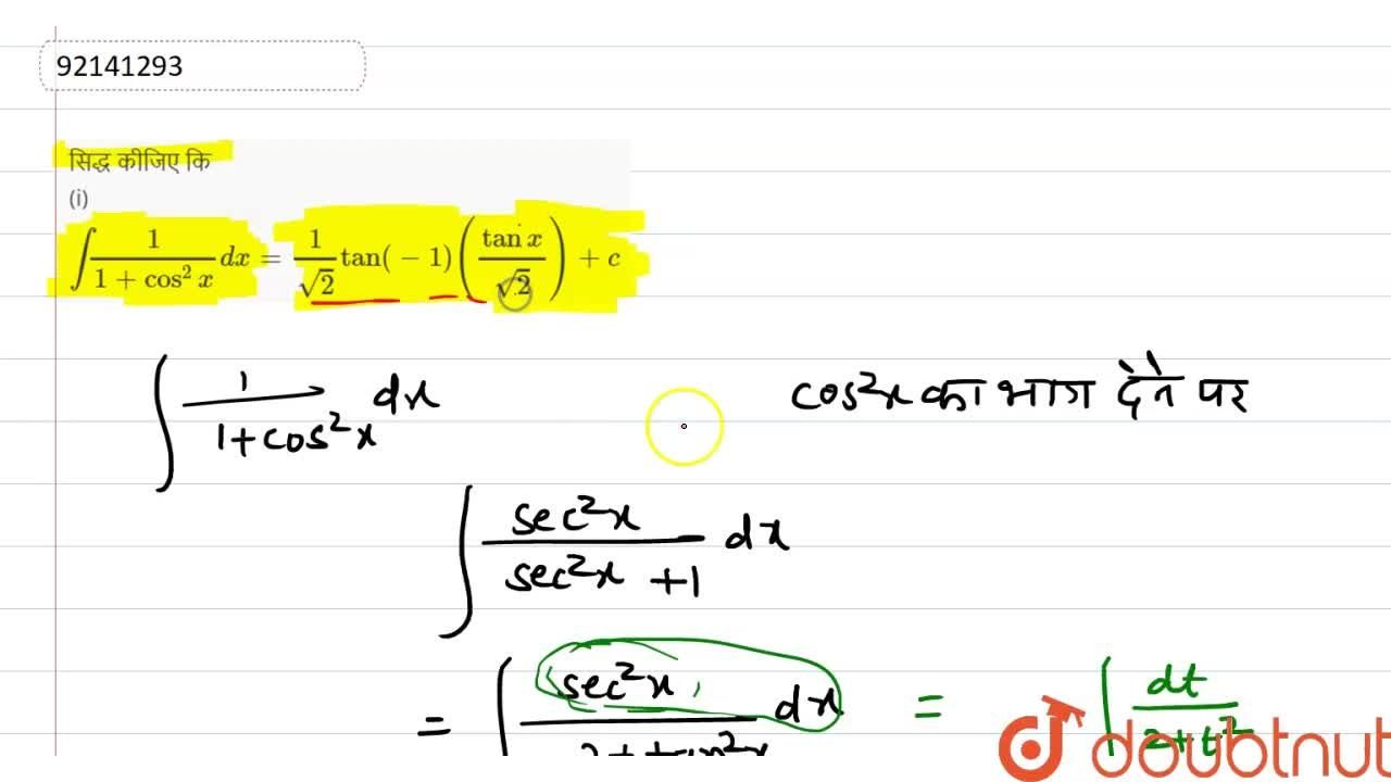 Solution for सिद्ध कीजिए कि <br> (i) int(1),(1+cos^(2)x)dx=(1)