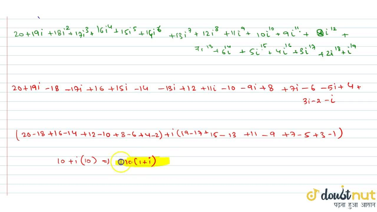 Solution for The sum of the first 20 terms of the series  1,i+