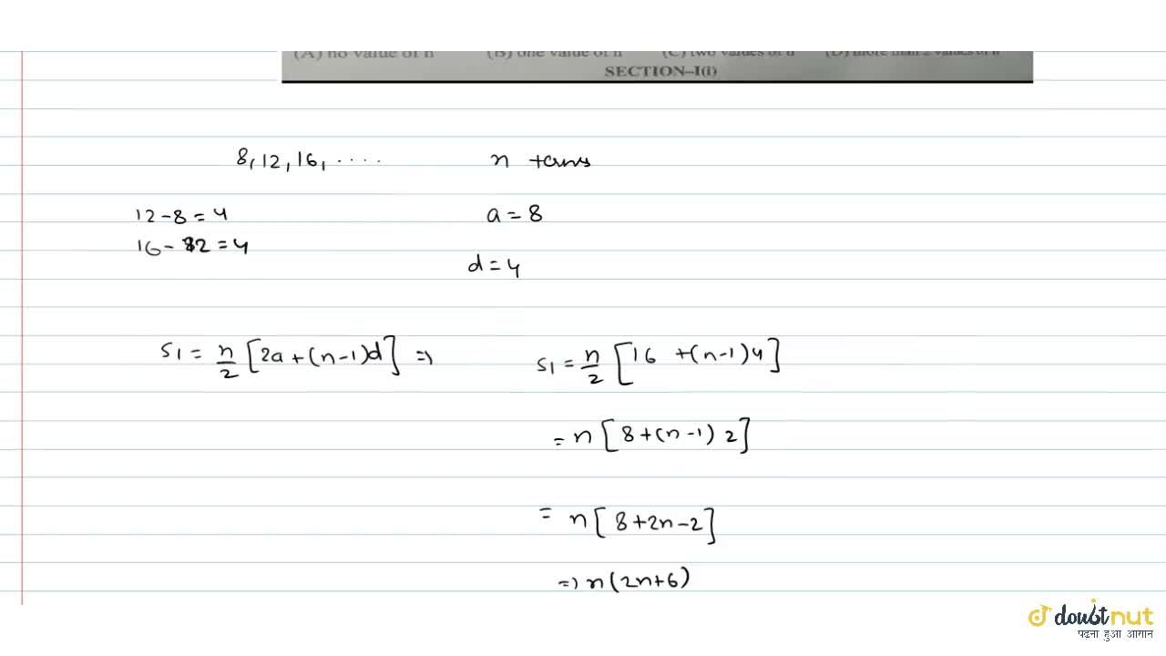 Solution for Let S_1 be the sum of the first n terms of the