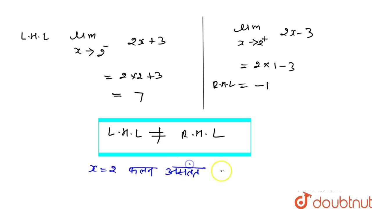 """Solution for  f(x) = {:(2x+3,"""" यदि """" x le 2 ),(2x-3,"""" यदि """"x g"""