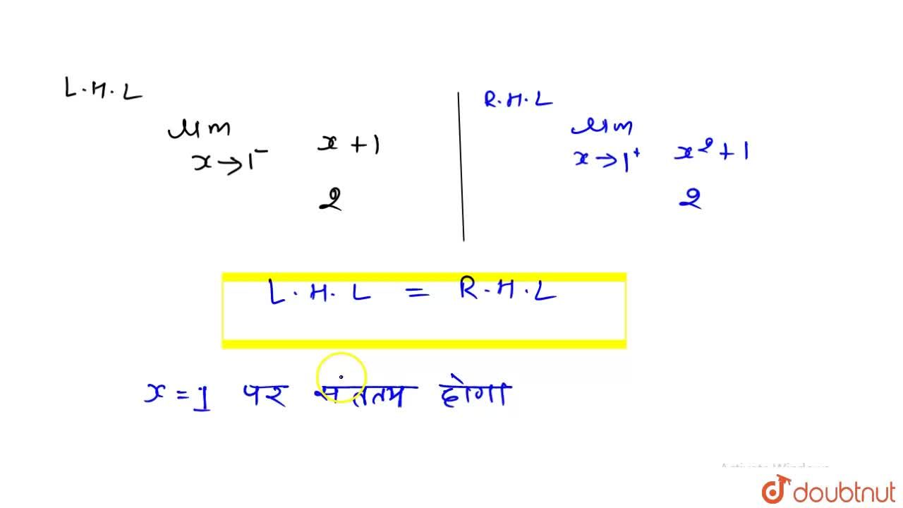 """Solution for  f(x) ={: (x+1,""""यदि  """" x le 1), (x^(2) +1 ,""""यदि"""
