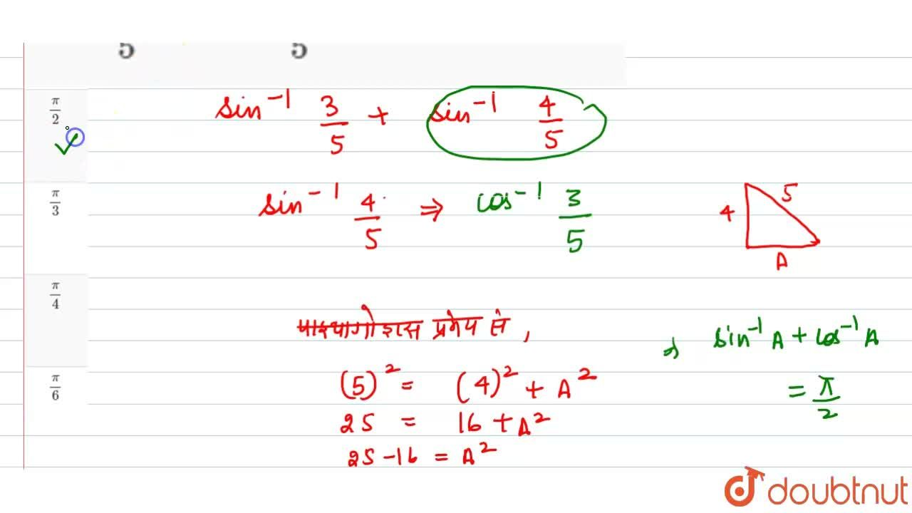Solution for  sin^(-1) 3,5 + sin ^(-1) 4,5 किसके बराबर है ?