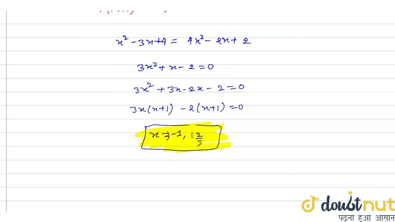 Solution for If f(x) = x^2 - 3x + 4, then find the values of