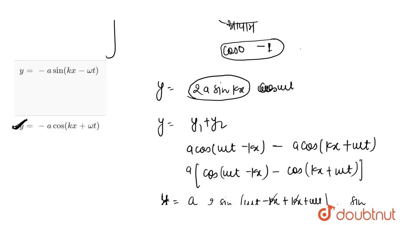 Solution for समीकरण y = a cos (kx - omega t) से प्रदर्शित एक