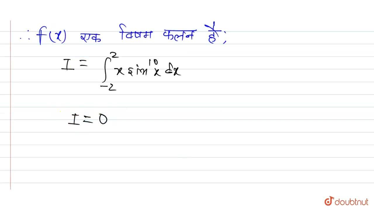 Solution for int_(-2)^(2)x sin^(10)xdx का मान है -