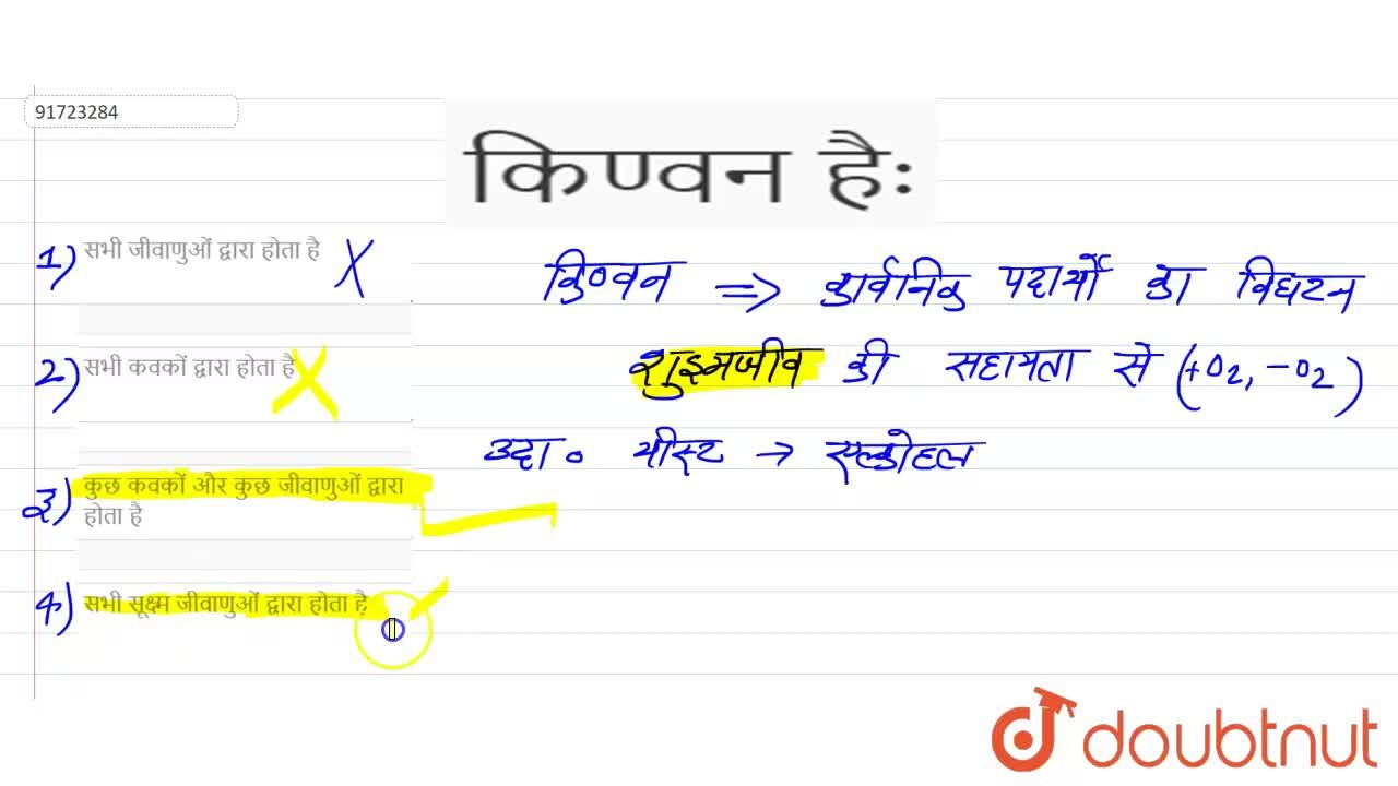 Solution for किण्वन हैः