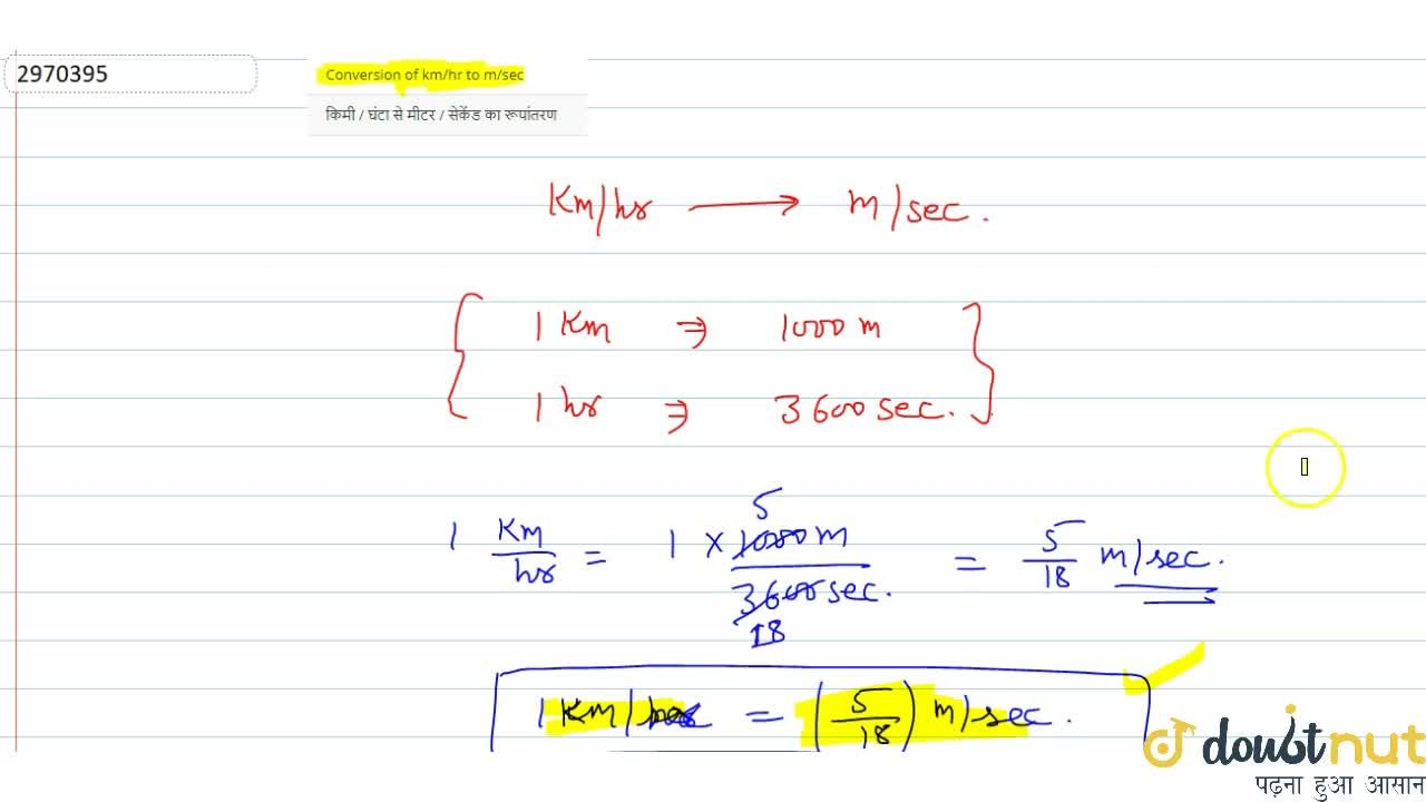 Solution for Conversion of km,hr to m,sec