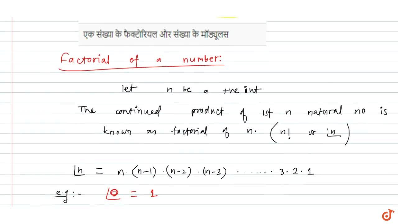 Solution for Factorial of a number and modulus of a number
