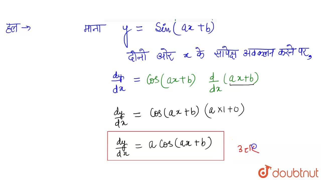 Solution for  sin(ax+b)