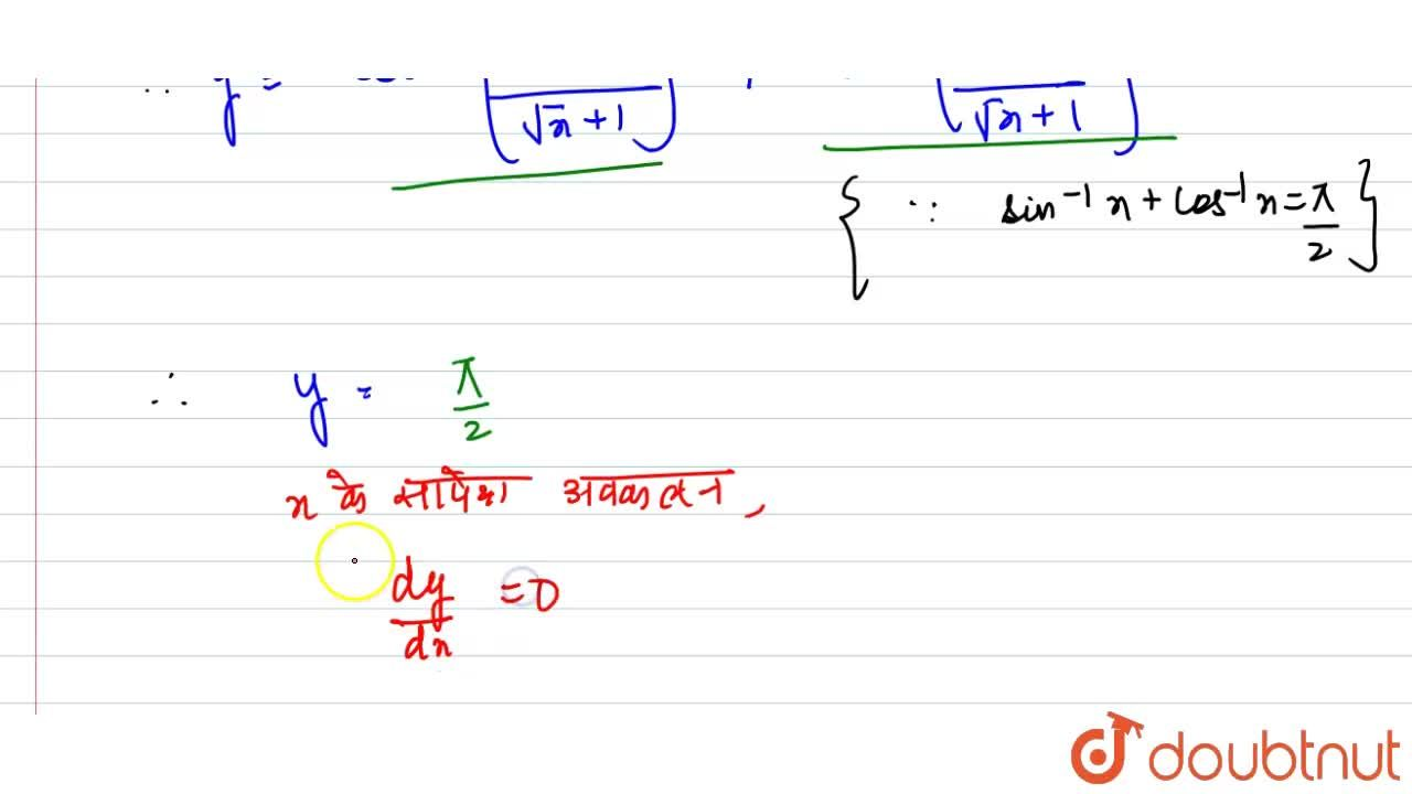 Solution for (dy),(dx) निकालें  यदि (Find(dy),(dx)if)y=sec^(