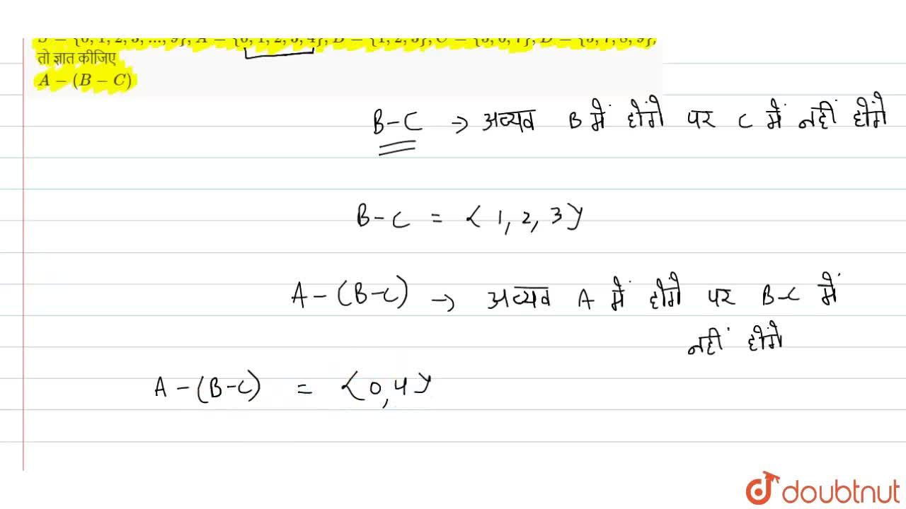 Solution for यदि S ={0, 1, 2, 3, ..., 9}, A ={0, 1, 2, 3, 4},