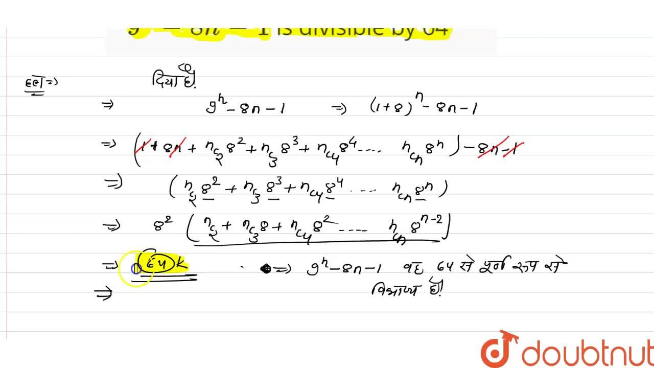 Solution for 9^(n)-8n-1 is divisible by 64
